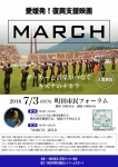 MARCH試写会